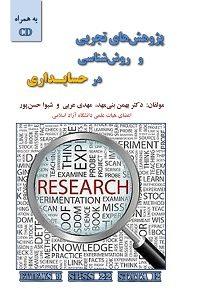 روش تحقیق(2)