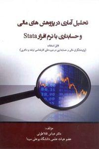 روش تحقیق(3)