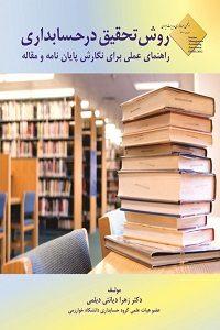 روش تحقیق(4)